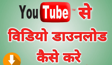 Youtube se video download kaise karen