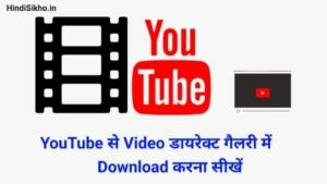 YouTube video download kaise karen