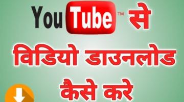 youtube से विडियो डाउनलोड कैसे करे