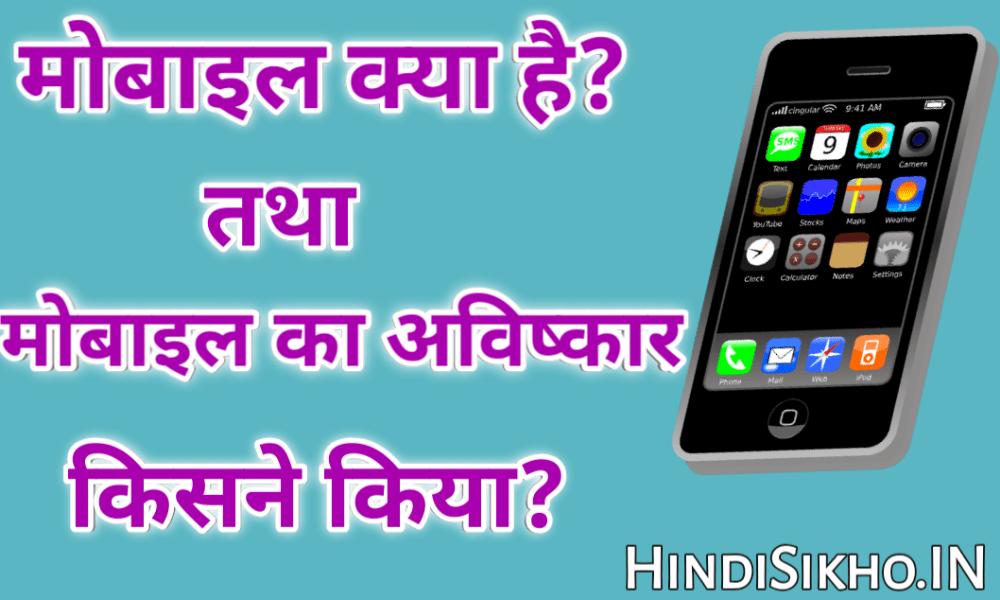Mobile Ka Avishkar Kisne Kiya
