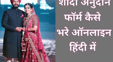 shadi anudan form ko online kaise bhare