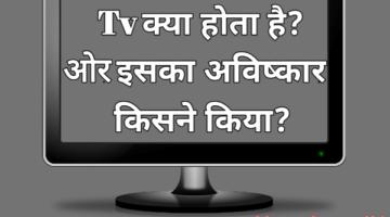 tv ka avishkar kisne kiya