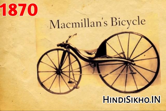 Cycle Ka Avishkar Kisne Kiya