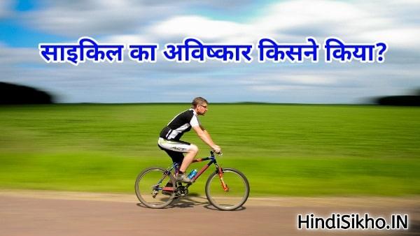 Cycle Ka Aavishkar kisne kiya