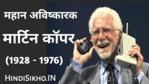 Mobile Ka Avishkar Kisne Kiya mobile ka avishkar kisne kiya tha