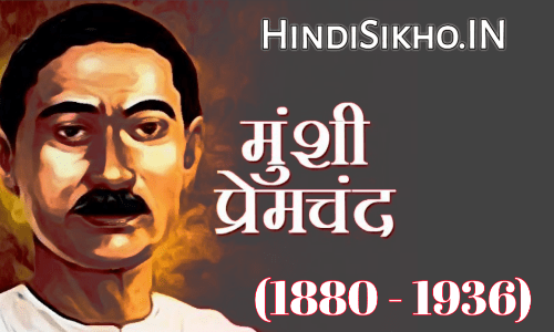 Munshi Premchand Biography In Hindi