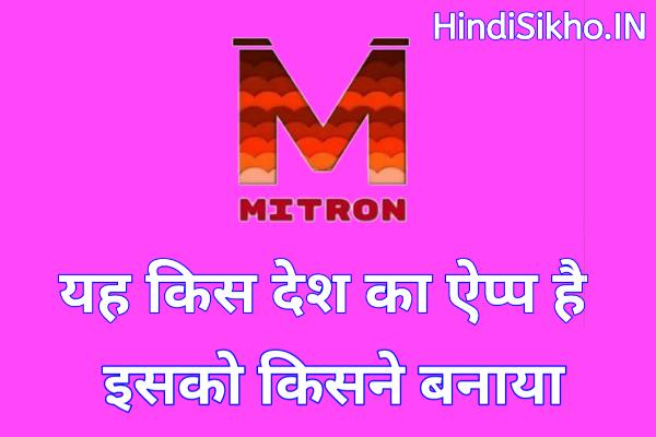 Mitron App Kaun Se Desh Ka Hai