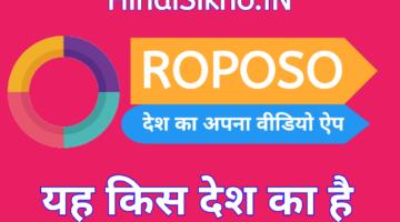 Roposo App Kis Desh Ka Hai