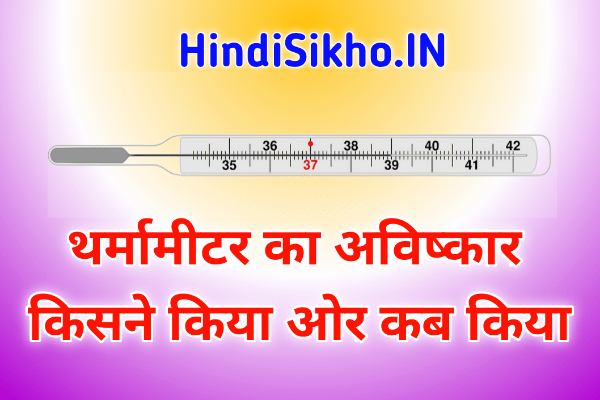 Thermometer Ka Avishkar Kisne Kiya