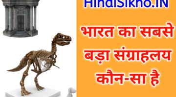 Bharat Ka Sabse Bada Museum Kaun Sa Hai
