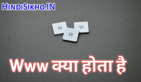 www kya hota hai