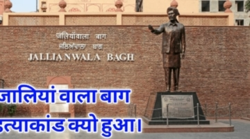 Jallianwala Bagh Hatyakand Kab Hua Tha