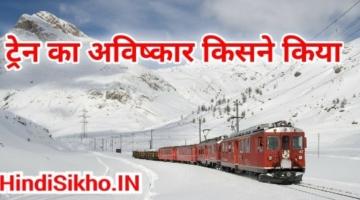 Train Ka Avishkar Kisne Kiya