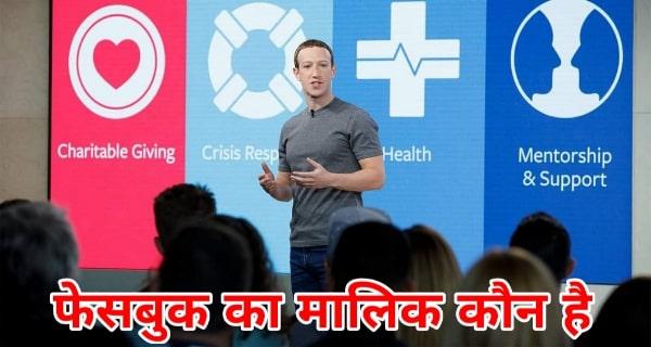 Facebook Ka Malik Koun Hai