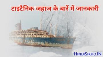 Titanic Jahaj Kab Duba Tha