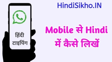 Mobile se hindi typing kaise karen