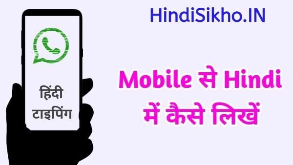 Mobile se hindi typing kaise karen