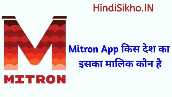 Mitron App kis desh ka hai