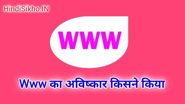 Www Ka Avishkar Kisne Kiya