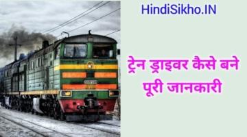 Train Driver kaise bane