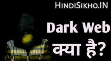 Dark web kya hai