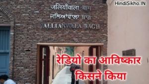 Jaliyawala Bagh Hatyakand kab huaa