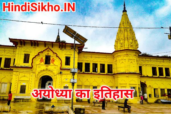 Ayodhya Ka Ram Mandir Ka History