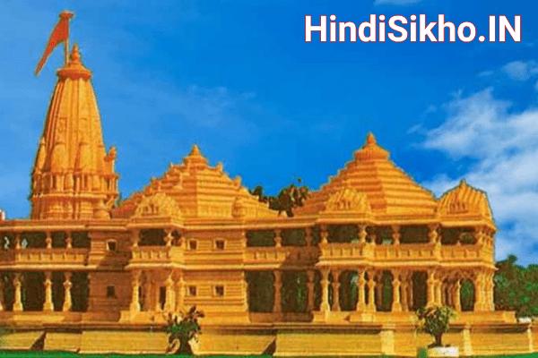 Ayodhya Ka Ram Mandir Ka History In Hindi