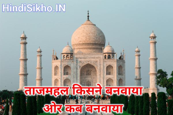 Taj Mahal Kisne Banwaya