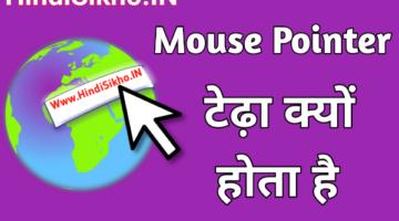 Mouse Pointer Tedha Kyo Hota Hai