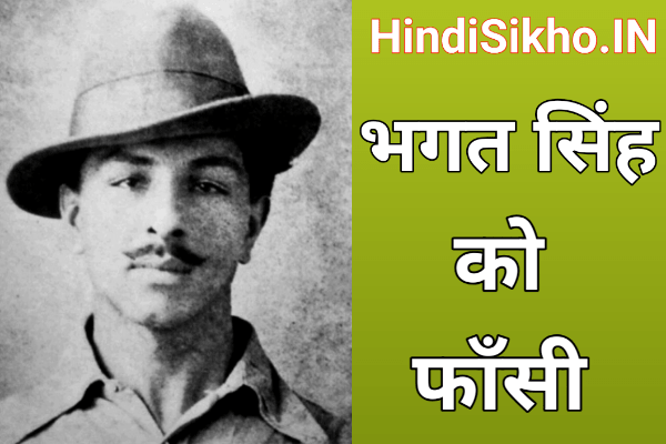 Bhagat Singh Ko Fansi Kab Di Gai Thi