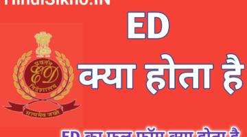 ED Ka Full Form Hindi Mai