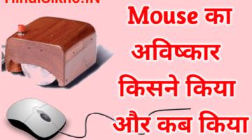 Mouse Ka Avishkar Kisne Kiya