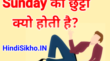Sunday Ko Chhutti Kyon Hoti Hai