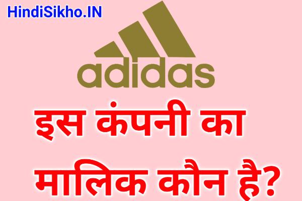 Adidas Company Ka Malik Kaun Hai
