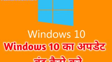 Windows 10 Me Update Kaise Band Kare