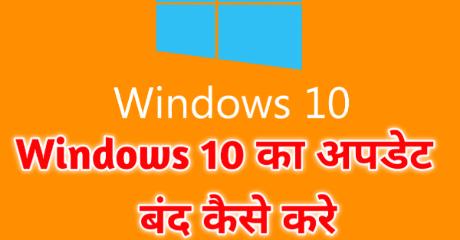 Windows 10 update band kaise karen