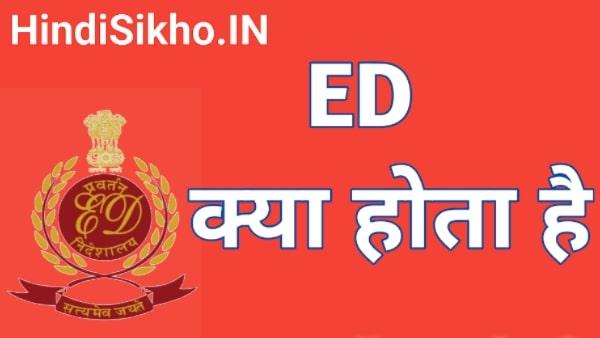 ED Full Form In Hindi