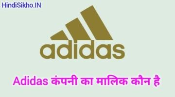 Adidas company ka malik koun hai