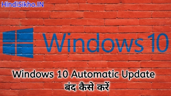 Windows 10 Automatic Update Disable