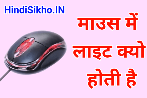 Mouse Me Light Kyo Hoti Hai