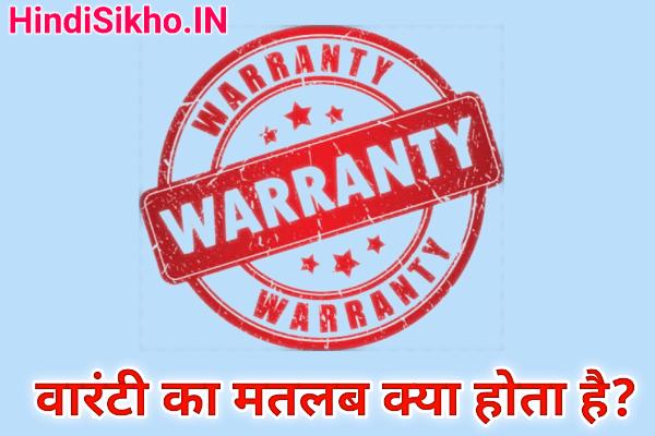 Warranty Ka Matlab Kya Hai
