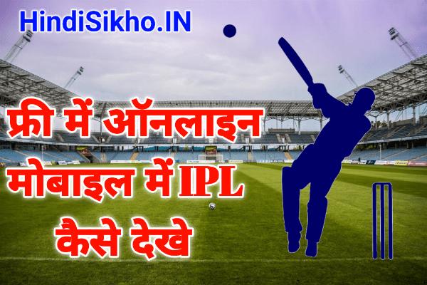 IPL Match Online Kaise Dekhe