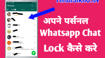Whatsapp Par Chat Kaise Lock Kare