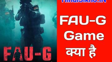 Fau-G Game Kya Hai