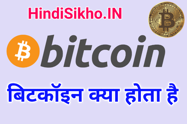 Bitcoin Kya Hota Hai