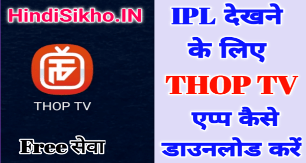 Thop tv app kaise download kare