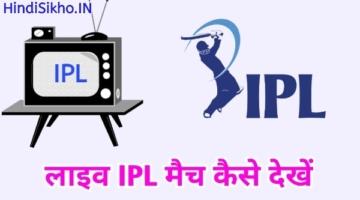 Live IPL Match kaise dekhen