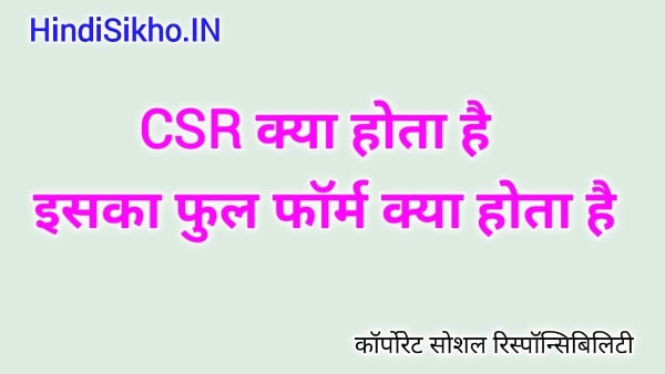 What is the Full Form of CSR