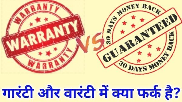 Remove term: Guarantee or Warranty Me Antar Guarantee aur Warranty me antar